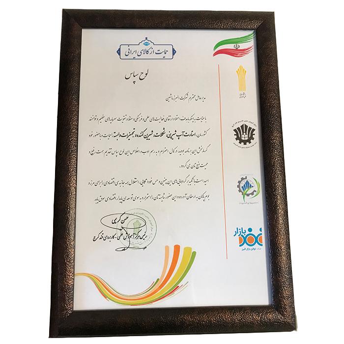 لوح حمایت از کالای ایرانی