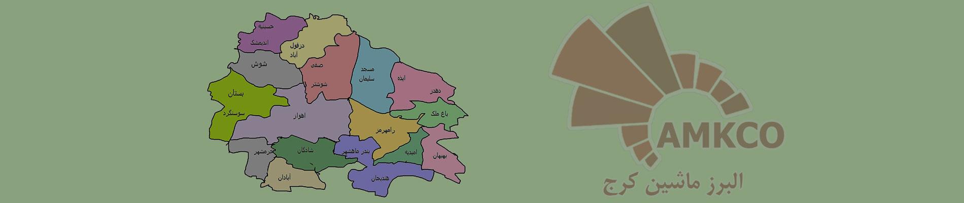 مشتری خوزستان