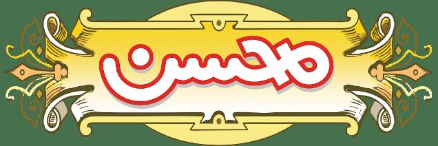 محسن یکی از مشتریان البرز ماشین کرج